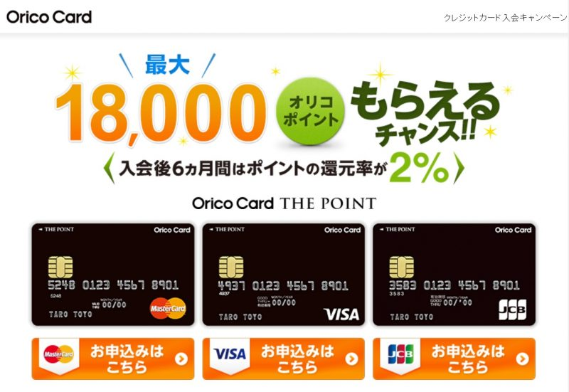 orico_the_point