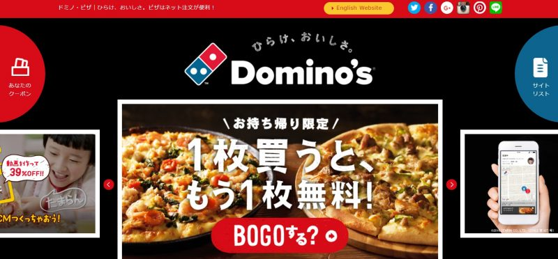 domino_pizza_top