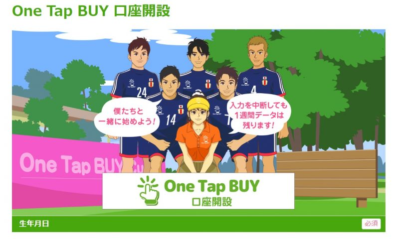 one_tap_buy